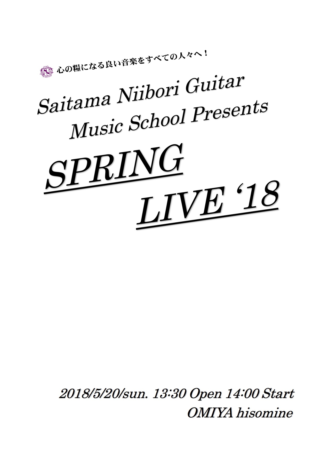 Saitama Niibori Guiter Music School Presents SPRING LIVE'18